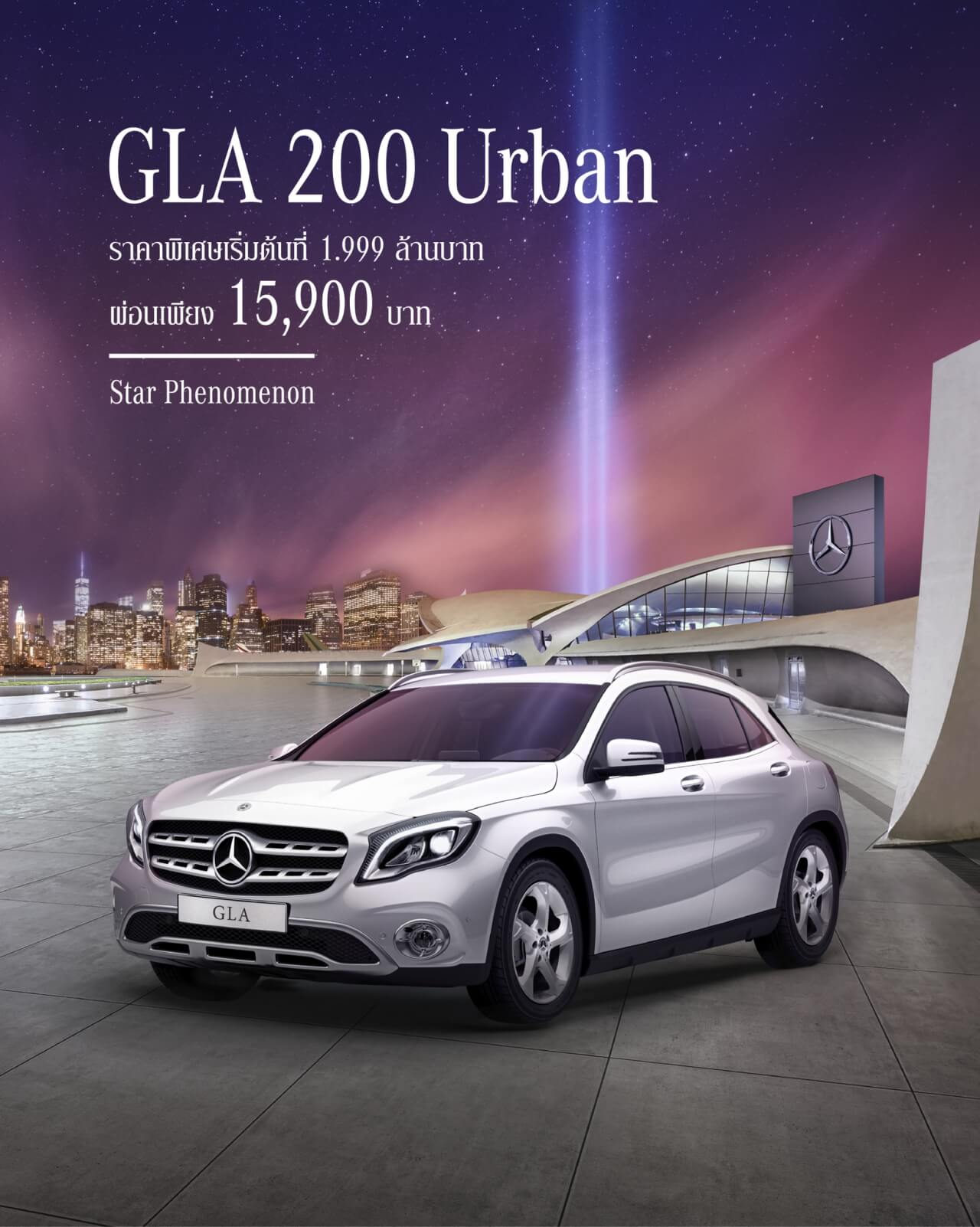 Photo of เมอร์เซเดส-เบนซ์ จัดแคมเปญ GLA 200 Urban ราคาพิเศษ