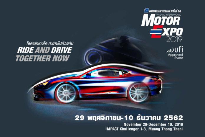 มหกรรมยานยนต์ ครั้งที่ 36 Thailand International Motor Expo 2019