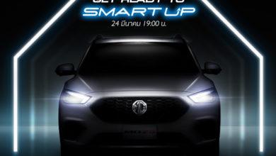 Photo of เอ็มจี เตรียมเปิดตัว NEW MG ZS รุ่นใหม่ 2020 บน Facebook 24 มี.ค. 2563